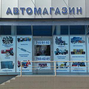 Автомагазины Максатихи