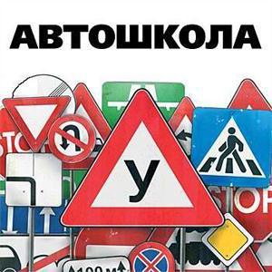Автошколы Максатихи