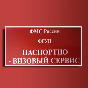 Паспортно-визовые службы Максатихи
