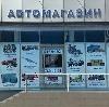 Автомагазины в Максатихе