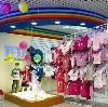 Детские магазины в Максатихе
